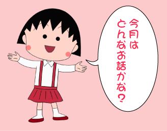 Maruko_03_img_01